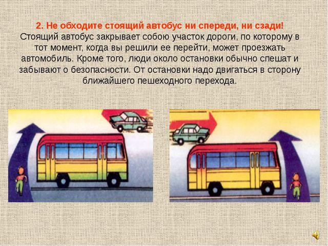 2. Не обходите стоящий автобус ни спереди, ни сзади! Стоящий автобус закрывае...