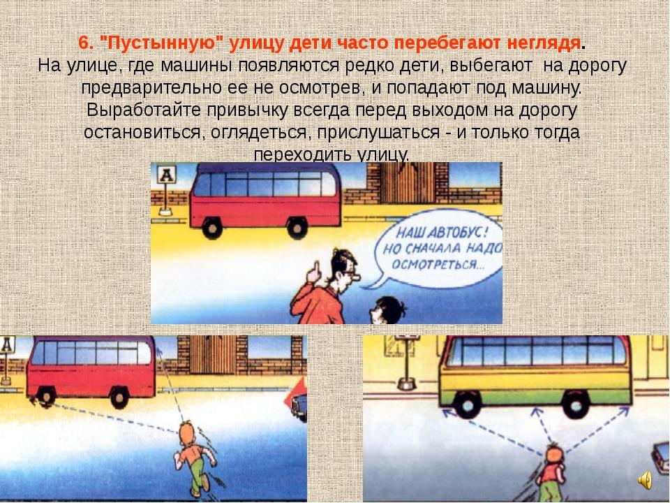 """6. """"Пустынную"""" улицу дети часто перебегают неглядя. На улице, где машины появ..."""