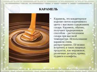 КАРАМЕЛЬ Карамель, это кондитерское изделие светло-коричневого цвета с высоки