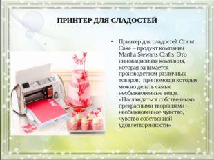 ПРИНТЕР ДЛЯ СЛАДОСТЕЙ Принтер для сладостей Cricut Cake – продукт компании Ma