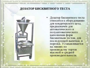 ДОЗАТОР БИСКВИТНОГО ТЕСТА Дозатор бисквитного теста относится к оборудованию