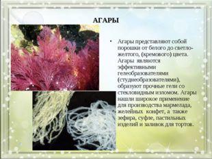 АГАРЫ Агары представляют собой порошки от белого до светло-желтого, (кремовог