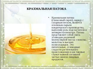 КРАХМАЛЬНАЯ ПАТОКА Крахмальная патока (глюкозный сироп), наряду с сахарным пе