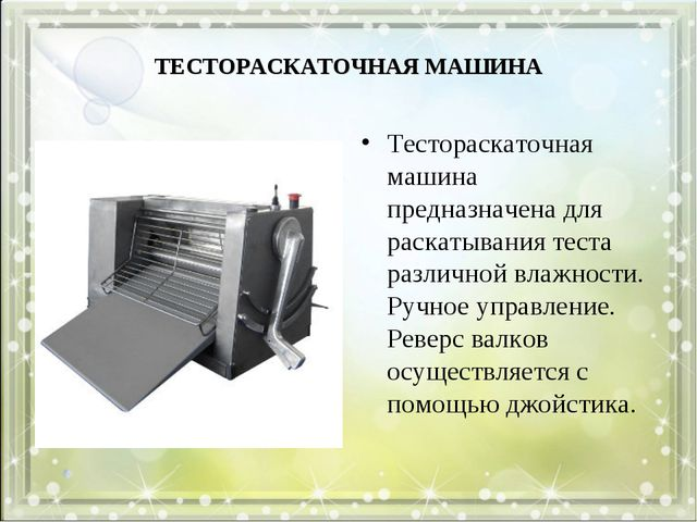ТЕСТОРАСКАТОЧНАЯ МАШИНА Тестораскаточная машина предназначена для раскатывани...