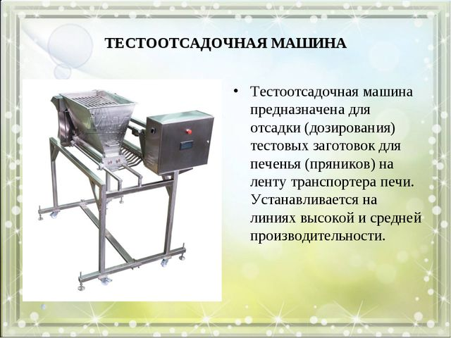 ТЕСТООТСАДОЧНАЯ МАШИНА Тестоотсадочная машина предназначена для отсадки (дози...