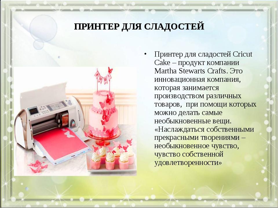 ПРИНТЕР ДЛЯ СЛАДОСТЕЙ Принтер для сладостей Cricut Cake – продукт компании Ma...
