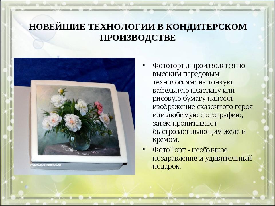 НОВЕЙШИЕ ТЕХНОЛОГИИ В КОНДИТЕРСКОМ ПРОИЗВОДСТВЕ Фототорты производятся по выс...