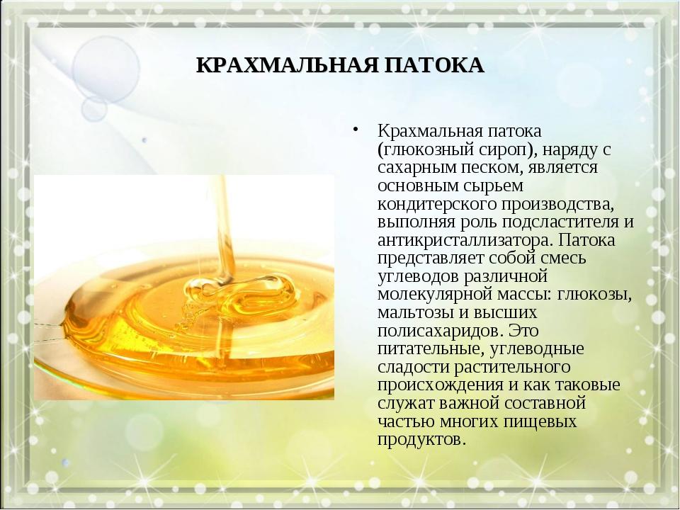КРАХМАЛЬНАЯ ПАТОКА Крахмальная патока (глюкозный сироп), наряду с сахарным пе...