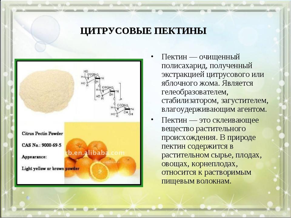 ЦИТРУСОВЫЕ ПЕКТИНЫ Пектин — очищенный полисахарид, полученный экстракцией цит...