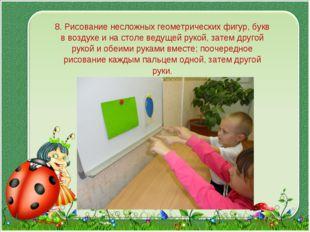 8. Рисование несложных геометрических фигур, букв в воздухе и на столе ведуще