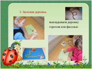 3. Звуковая дорожка. выкладываем дорожку горохом или фасолью