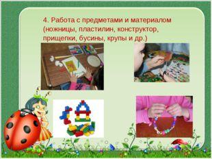 4. Работа с предметами и материалом (ножницы, пластилин, конструктор, прищепк