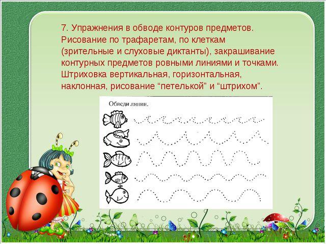 7. Упражнения в обводе контуров предметов. Рисование по трафаретам, по клетка...