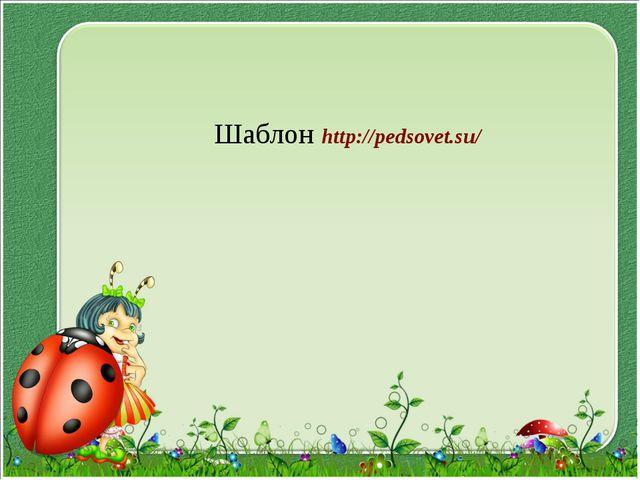 Шаблон http://pedsovet.su/