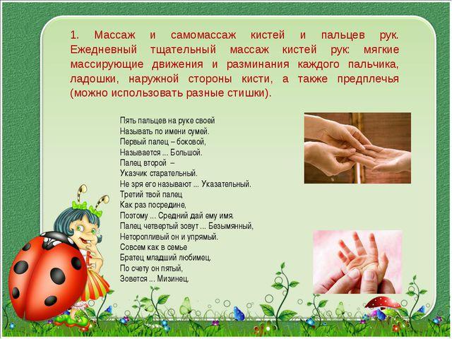 1. Массаж и самомассаж кистей и пальцев рук. Ежедневный тщательный массаж кис...