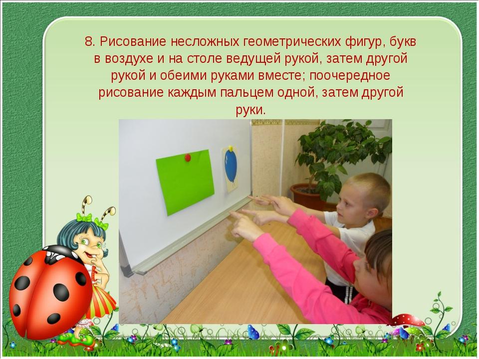 8. Рисование несложных геометрических фигур, букв в воздухе и на столе ведуще...