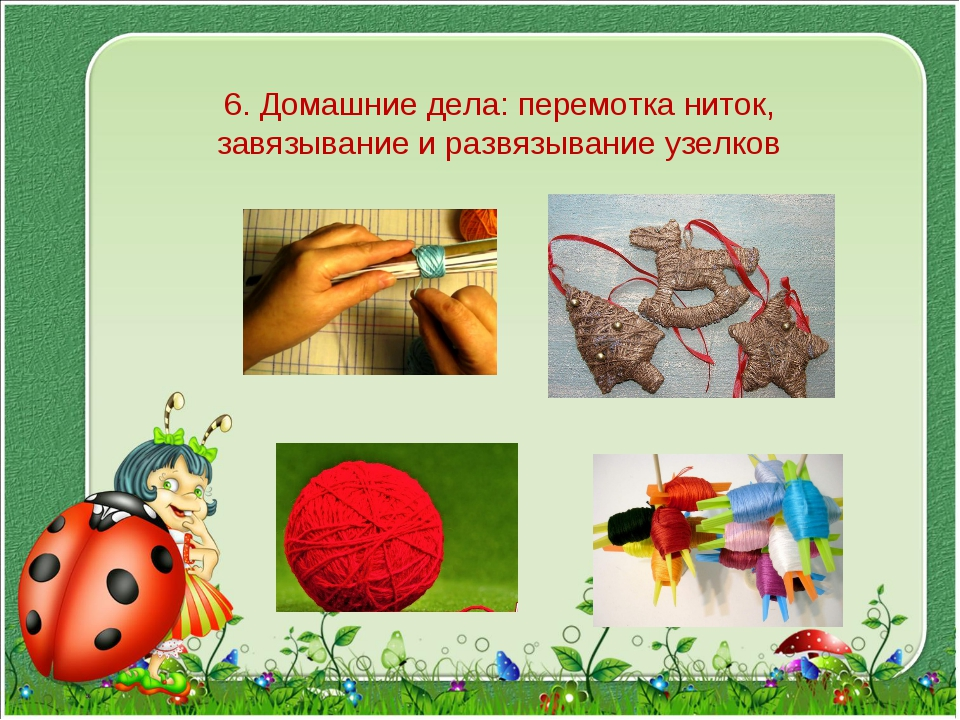 6. Домашние дела: перемотка ниток, завязывание и развязывание узелков