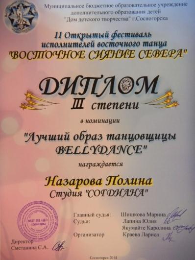 D:\Users\user\Desktop\Презентация Восточные танцы\Награды\DSCN1179.JPG