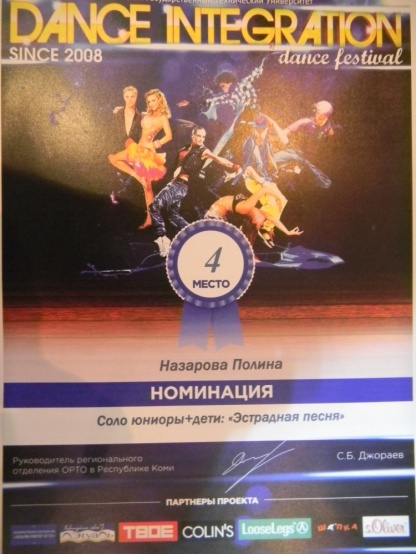 D:\Users\user\Desktop\Презентация Восточные танцы\Награды\DSCN1169.JPG