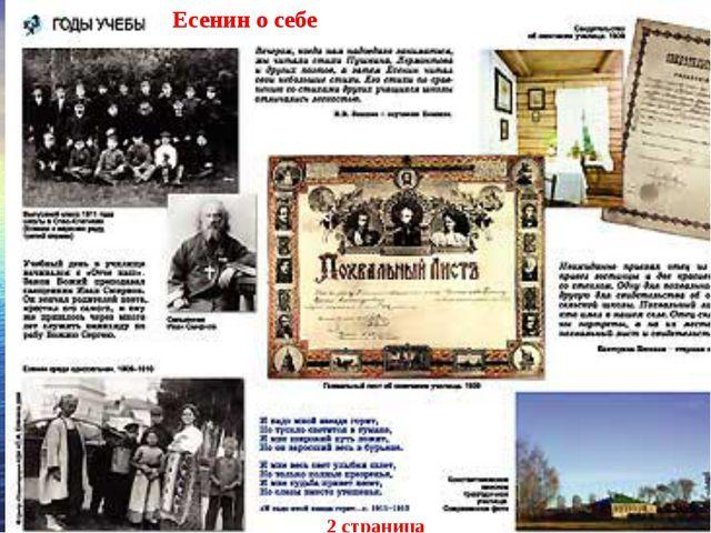 Есенин о себе 2 страница