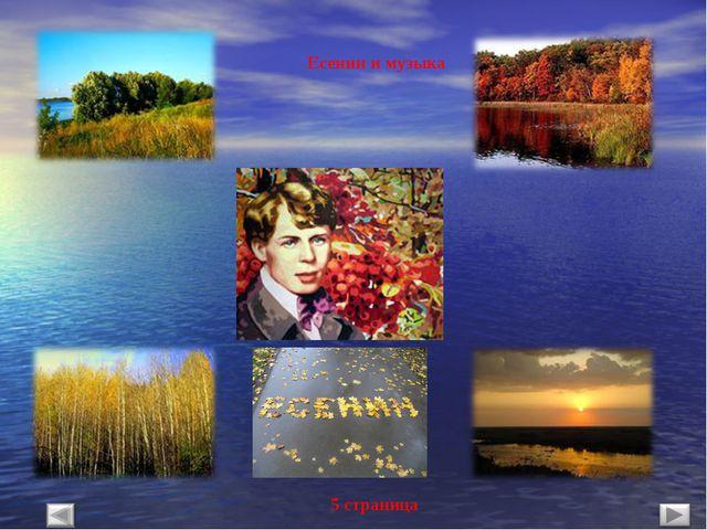 Есенин и музыка 5 страница