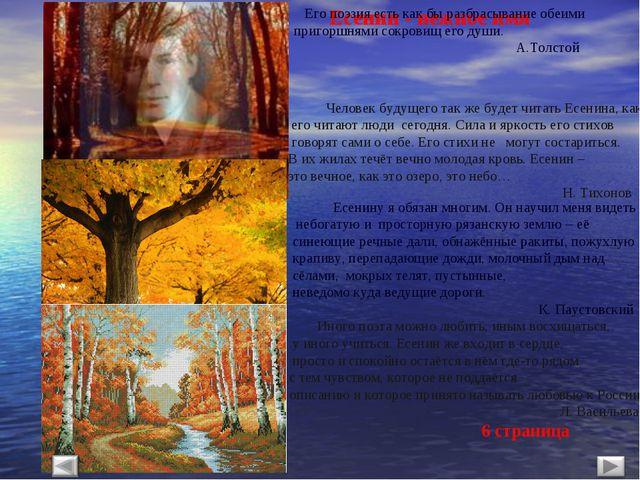 Есенин - нежное имя Его поэзия есть как бы разбрасывание обеими пригоршнями с...