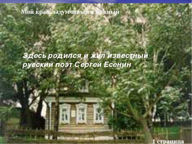 Мой край, задумчивый и нежный Здесь родился и жил известный русский поэт Сер...