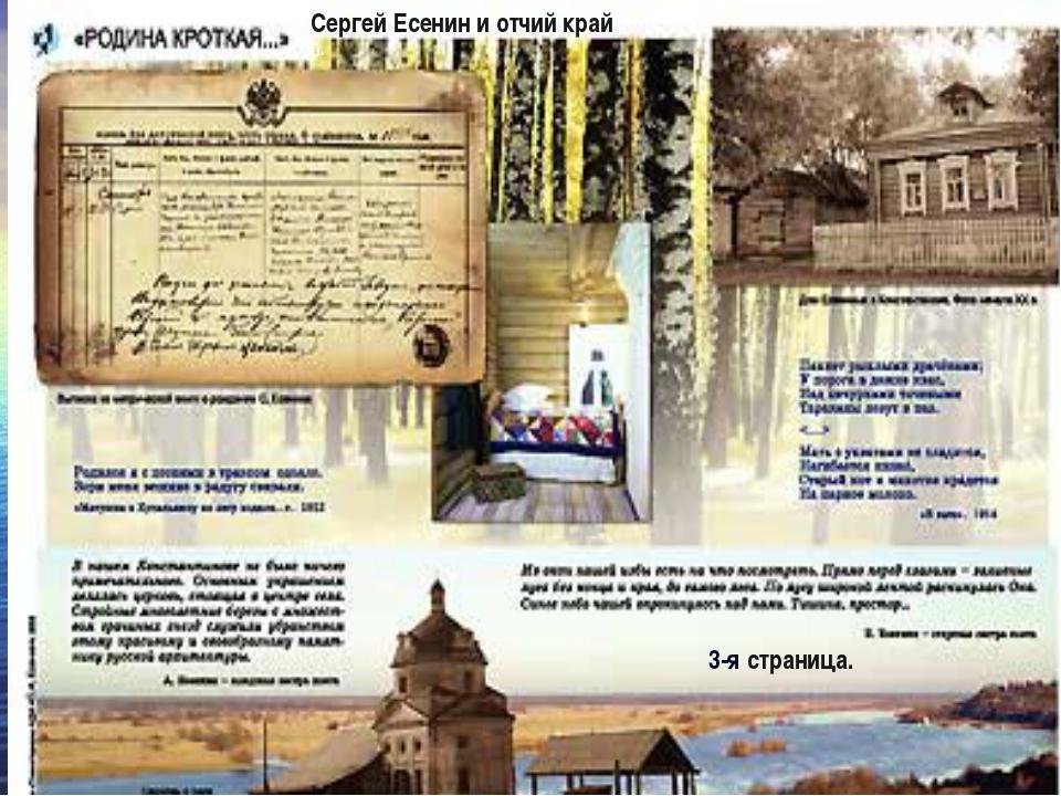 Сергей Есенин и отчий край й. 3-я страница.