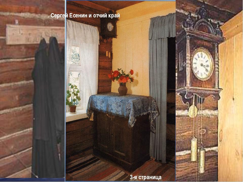 . Сергей Есенин и отчий край 3-я страница