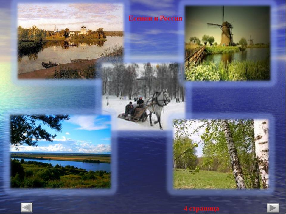 Есенин и Россия 4 страница