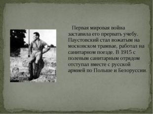 Первая мировая война заставила его прервать учебу. Паустовский стал вожатым