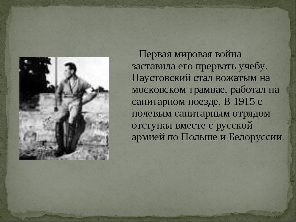 Первая мировая война заставила его прервать учебу. Паустовский стал вожатым...