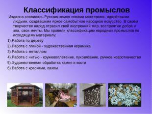 Классификация промыслов Издавна славилась Русская земля своими мастерами- ода