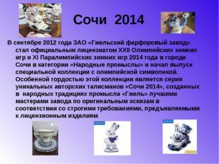 Сочи 2014 В сентябре 2012 года ЗАО «Гжельский фарфоровый завод» стал официаль