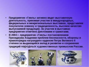 Предприятие «Гжель» активно ведет выставочную деятельность, принимая участие