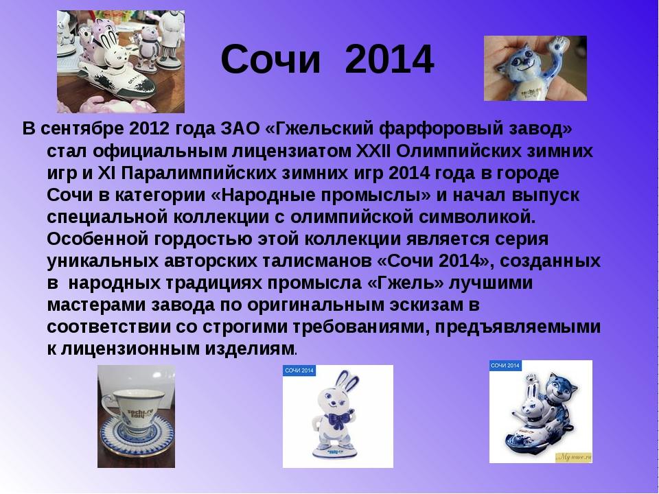 Сочи 2014 В сентябре 2012 года ЗАО «Гжельский фарфоровый завод» стал официаль...