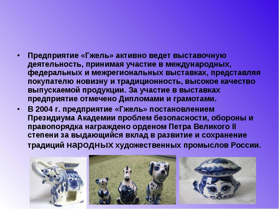 Предприятие «Гжель» активно ведет выставочную деятельность, принимая участие...
