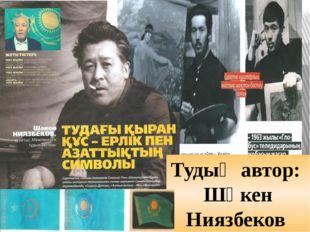 Тудың автор: Шәкен Ниязбеков