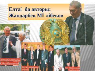 Елтаңба авторы: Жандарбек Мәлібеков