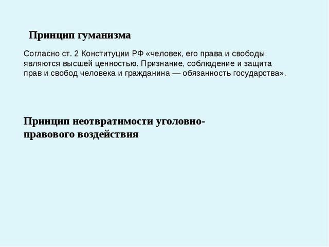 Принцип гуманизма Согласно ст. 2 Конституции РФ «человек, его права и свободы...