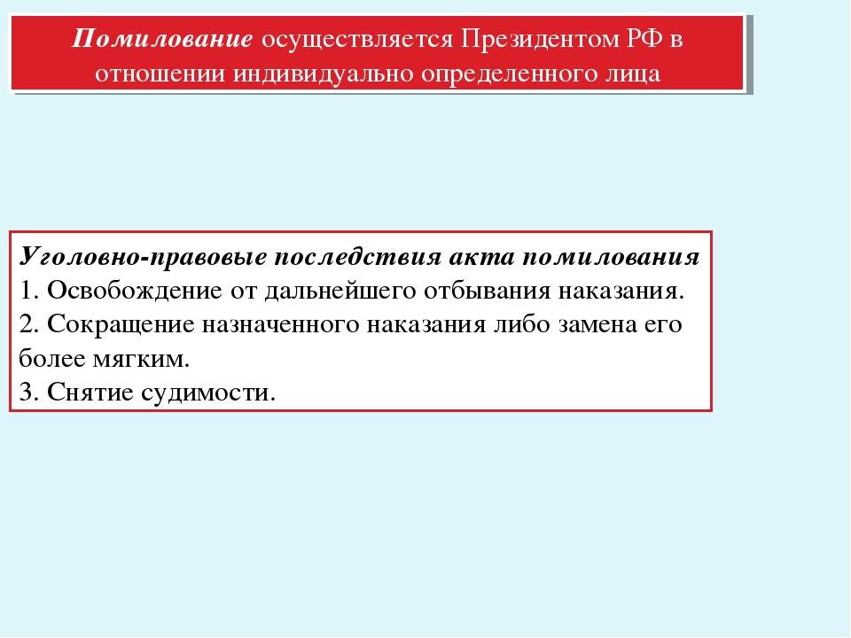 Помилование осуществляется Президентом РФ в отношении индивидуально определен...