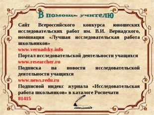 Сайт Всероссийского конкурса юношеских исследовательских работ им. В.И. Верна