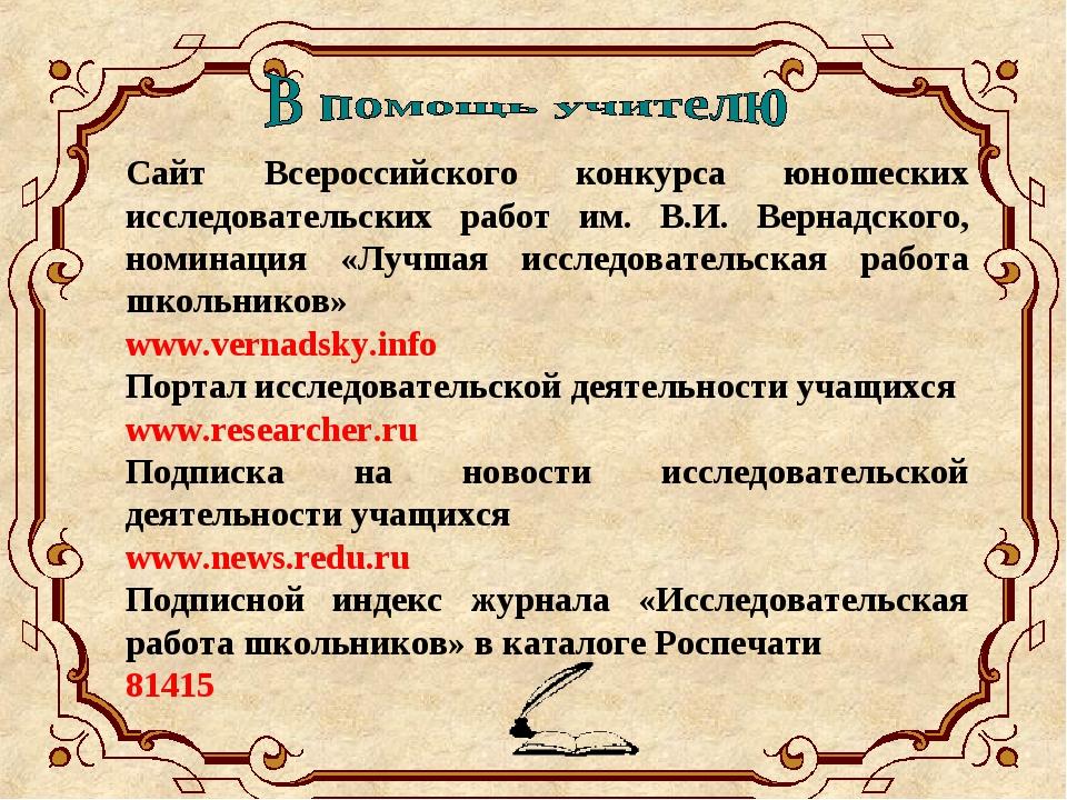 Сайт Всероссийского конкурса юношеских исследовательских работ им. В.И. Верна...