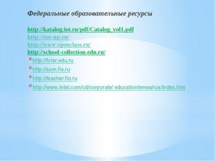 Федеральные образовательные ресурсы http://katalog.iot.ru/pdf/Catalog_vol1.pd