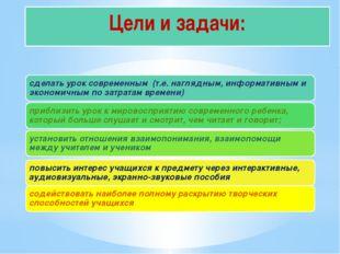 Цели и задачи: