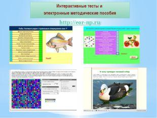 Интерактивные тесты и электронные методические пособия http://eor-np.ru/