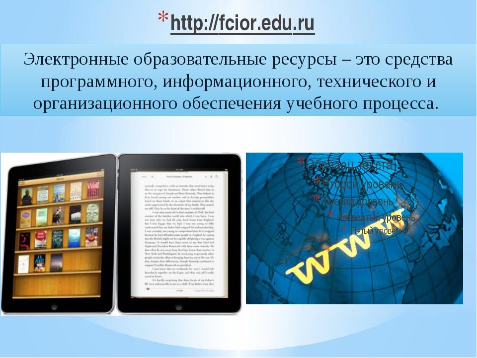 Электронные образовательные ресурсы – это средства программного, информационн...