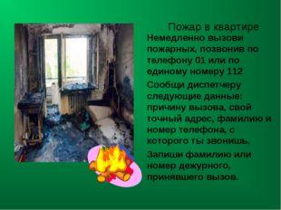 Пожар в квартире Немедленно вызови пожарных, позвонив по телефону 01 или по е
