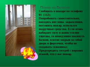 Сообщить о пожаре по телефону 01 (112); Попробовать самостоятельно, находясь