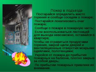 Пожар в подъезде Постарайся определить место горения и сообщи соседям о пожар